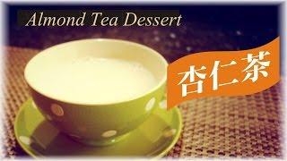 How To Make Chinese Almond Tea Dessert -  香滑杏仁茶做法