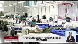 В Казахстане впервые налажено производство трикотажного полотна