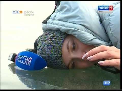 Выпуск «Вести-Иркутск» 18.01.2019 (05:35)