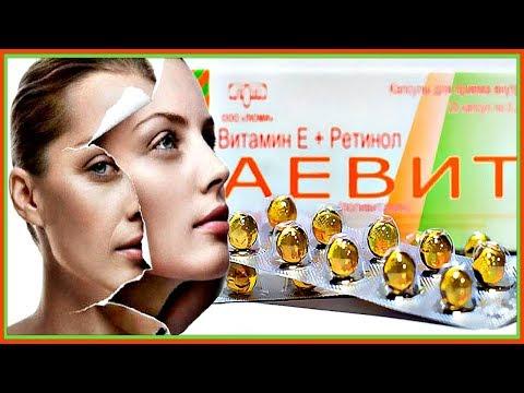 КРАСИВАЯ кожа с витаминами Аевит - это ПРОСТО! Четыре ВИТАМИННЫХ рецепта для СУПЕР омоложения лица.