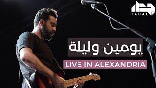JadaL - Yumain o Leila (Live in Alexandria) جدل - يومين وليلة - الاسكندرية تحميل MP3