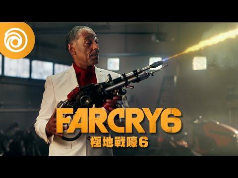 《極地戰嚎 6》Giancarlo 詹卡洛解析游擊戰士槍械 - Far Cry 6