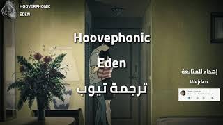 Hooverphonic   Eden مترجمة للعربية