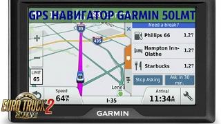 Euro Truck Simulator 2 обзор мода (GPS Garmin 50LMT)