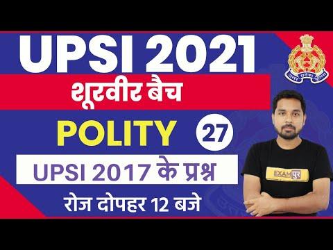 UPSI 2021 || शूरवीर BATCH || UPSI Polity By Nitin Sir || UPSI 2017 के प्रश्न