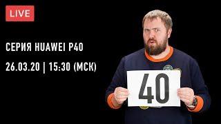 Презентация серии Huawei P40 вместе с Wylsacom - 26.03 в 15:30 (мск)