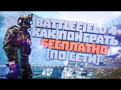 Steam Community :: Video :: КАК ИГРАТЬ ПО СЕТИ В BATTLEFIELD 4