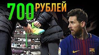 БУТСЫ КАК У МЕССИ ЗА 700 рублей