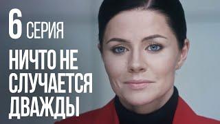 НИЧТО НЕ СЛУЧАЕТСЯ ДВАЖДЫ. Серия 6. 2019 ГОД!