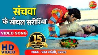 संचवा के साँचल सरीरिया  Sanchawa Ke Sanchal Shaririya | Bhojpuri Romantic Full Movie Song
