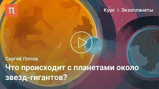Многообразие планет — Сергей Попов