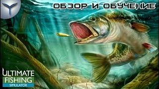 Ultimate Fishing Simulator. Обзор демо версии игры. Обучение игрe.