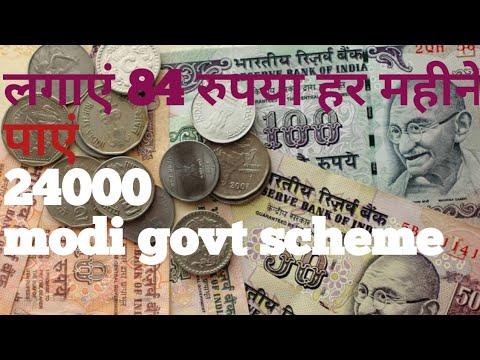 Modi govt scheme/ निवेश करें 84 रुपया हर महीने और पाएं 24 हजार