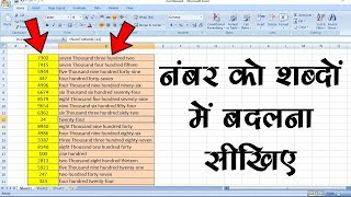 How to convert number to word in excel - एक्सेल में नंबर को वर्ड में बदलना सीख लीजिये - Download this Video in MP3, M4A, WEBM, MP4, 3GP