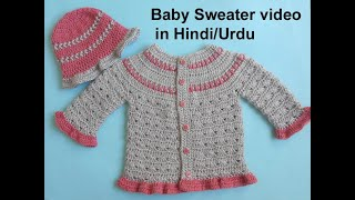 Baby Sweater# Crochet Baby Cardigan Sweater In Hindi/Urdu(0-3)