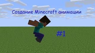 Создание Minecraft анимации #1