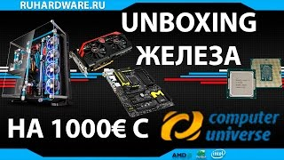 Unboxing железа с Computeruniverse на 1000€
