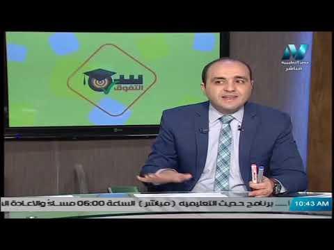 فيزياء الصف الأول الثانوي 2020 (ترم 2) الحلقة 1 - كميـة التحرك - تقديم د/ محمد سعيد الربعى - فيديوهات مدرسة على الهواء  3zmaa