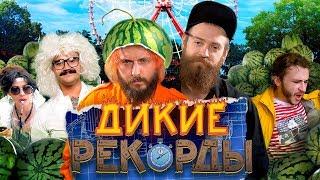 Дикие Рекорды #3: ДРЕЛЬ-КАРУСЕЛЬ (Гость: Эльдар Джарахов)