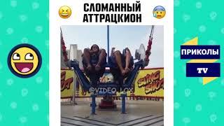 ПРИКОЛЫ АВГУСТ 2018 смешное видео ржака #18