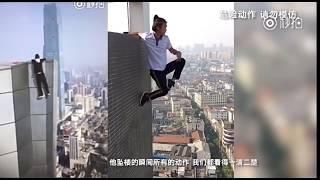 Китайский руфер упал с крыши 62 этажа - Видео онлайн
