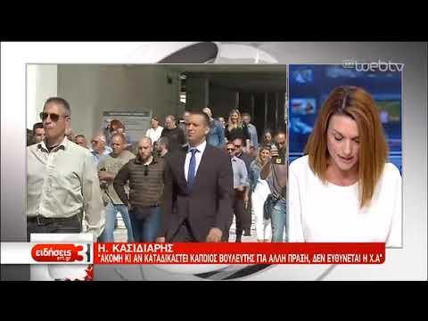 Απολογία Κασιδιάρη στη δίκη της ΧΑ | 16/10/2019 | ΕΡΤ