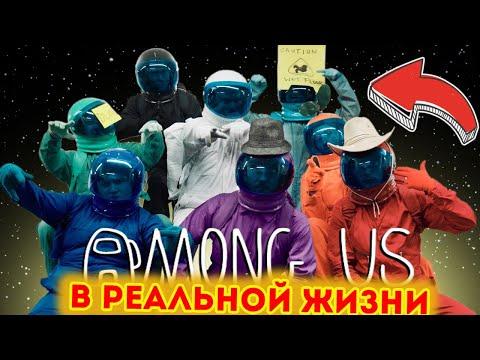 AMONG US В РЕАЛЬНОЙ ЖИЗНИ !