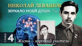 Глава 4. Жизнь – хороший учитель.  Книга «Зеркало моей души». Автобиография Николая Левашова
