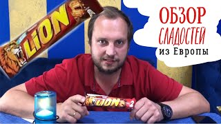 ✪ Lion Bar ✪ Профессиональный обзор ✪ шоколадный батончик LION NESTLE - Пробуем сладости из Европы