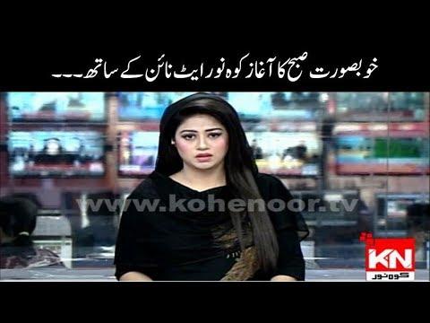 Kohenoor@9 20 September 2018 | Kohenoor News Pakistan