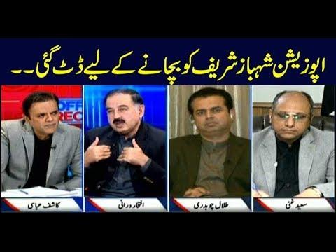 Off The Record | Kashif Abbasi | ARYNews | 12 February 2019
