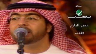 تحميل اغاني Mohammad Al Mazem ... Altalah - Rotana Jalasat | محمد المازم ...الطله - جلسات روتانا MP3