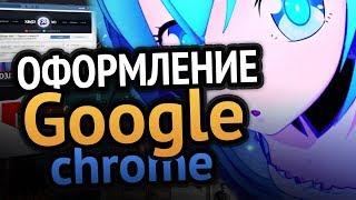 Крутое оформление Google Chrome | 3D вкладки | Тёмная тема | Как сделать?