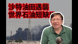 石油輸出國遇襲 世界石油出現短缺危機?〈蕭若元:海外蕭析〉2019-09-16