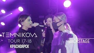 Закулисье тура в Красноярске - Елена Темникова TEMNIKOVA TOUR 17/18