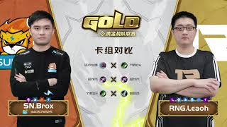 CN Gold Series - Week 5 Day 3 SN Brox vs RNG Leaoh