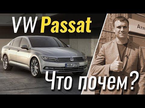 Volkswagen  Passat Седан класса D - тест-драйв 4