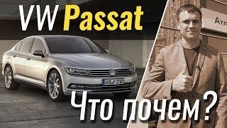 #ЧтоПочем: Volkswagen Passat за вменяемые деньги / 2 сезон 5 серия