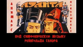 """AnimArs: Кинофильм """"АЭЛИТА"""" 1924 под СИМФОНИЧЕСКУЮ музыку Р. ГЛИЭРА"""