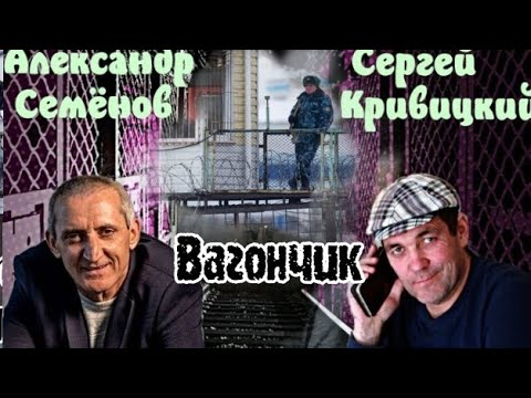 Сергей Кривицкий Александр Семенов  Вагончик