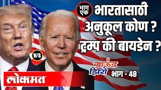 भारतासाठी अनुकूल कोण? Trump की Biden? Kumar Ketkar | Ground Zero EP 48 | Atul Kulkarni
