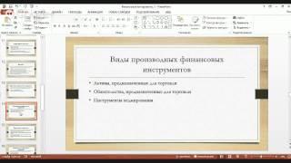 Финансовые инструменты (МСФО для банков)