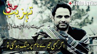 Tehzeeb Hafi Poetry   Palat Ky Aye   Best Poetry in Urdu   Tehzeeb Hafi Shayari Status   Sad Poetry