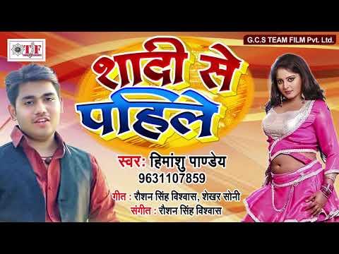 Himanshu Pandey का लोकगीत सांग    शादी से पहिले   Shadi Se Pahle    Bhojpuri Song