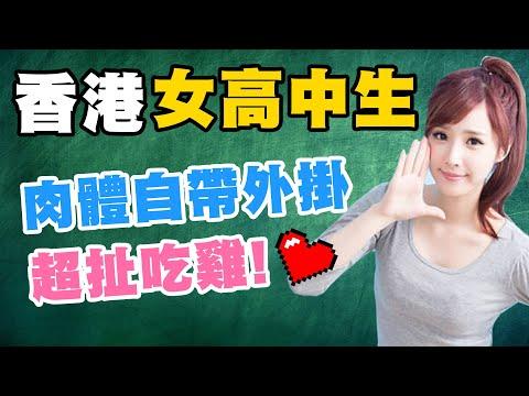 香港正妹女高中生● 肉體自帶外掛?超狂吃雞!吃完要喝蜂蜜檸檬!