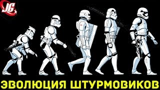 ЭВОЛЮЦИЯ ШТУРМОВИКОВ ЗА 60 ЛЕТ + Реальная фантастика | Звёздные войны 8 Последние джедаи - Star wars