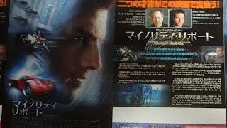 マイノリティ・リポートB2002映画チラシトム・クルーズ