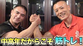 【中高年必見】転んで歩けなくなる前にアミノ酸! by 筋肉博士 山本義徳