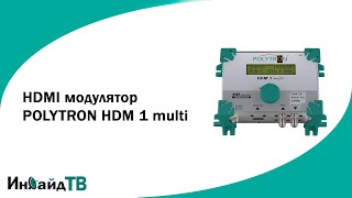HDMI модулятор POLYTRON HDM 1 multi