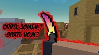 Зомби выживание в Блок Страйк! Опять выживаю с ножом!Адский челендж?пффф